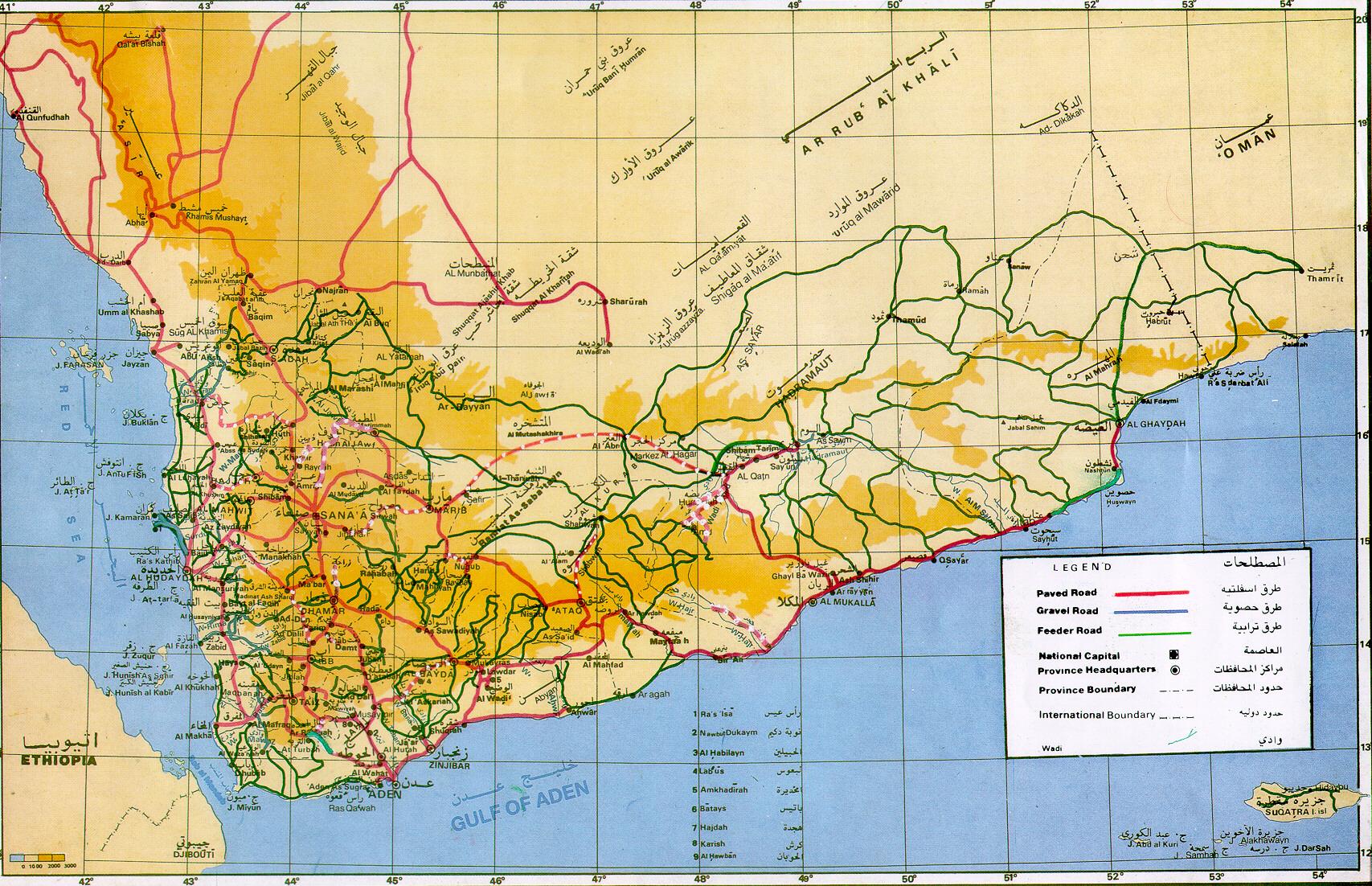 خريطة اليمن صماء السياحية و السياسية مفصلة بالتفصيل كاملة بالعربي Yemen_Road.jpg