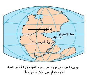 خريطة جزيرة العرب قبل 225 مليون سنةPermian age 225 million ago